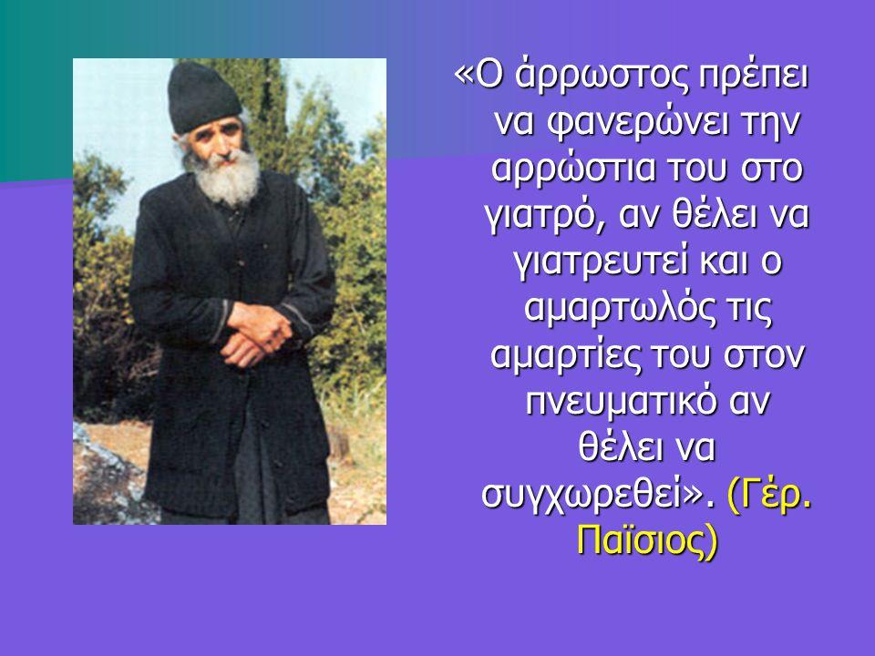 «Ο άρρωστος πρέπει να φανερώνει την αρρώστια του στο γιατρό, αν θέλει να γιατρευτεί και ο αμαρτωλός τις αμαρτίες του στον πνευματικό αν θέλει να συγχωρεθεί».