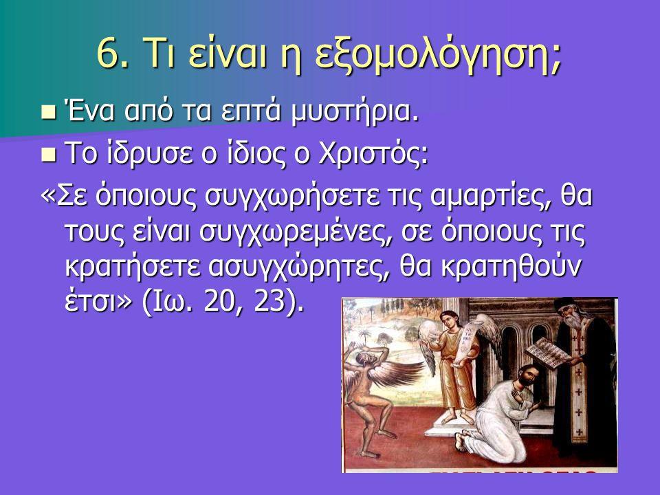 6. Τι είναι η εξομολόγηση;