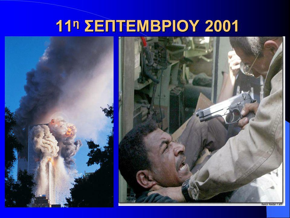 11η ΣΕΠΤΕΜΒΡΙΟΥ 2001