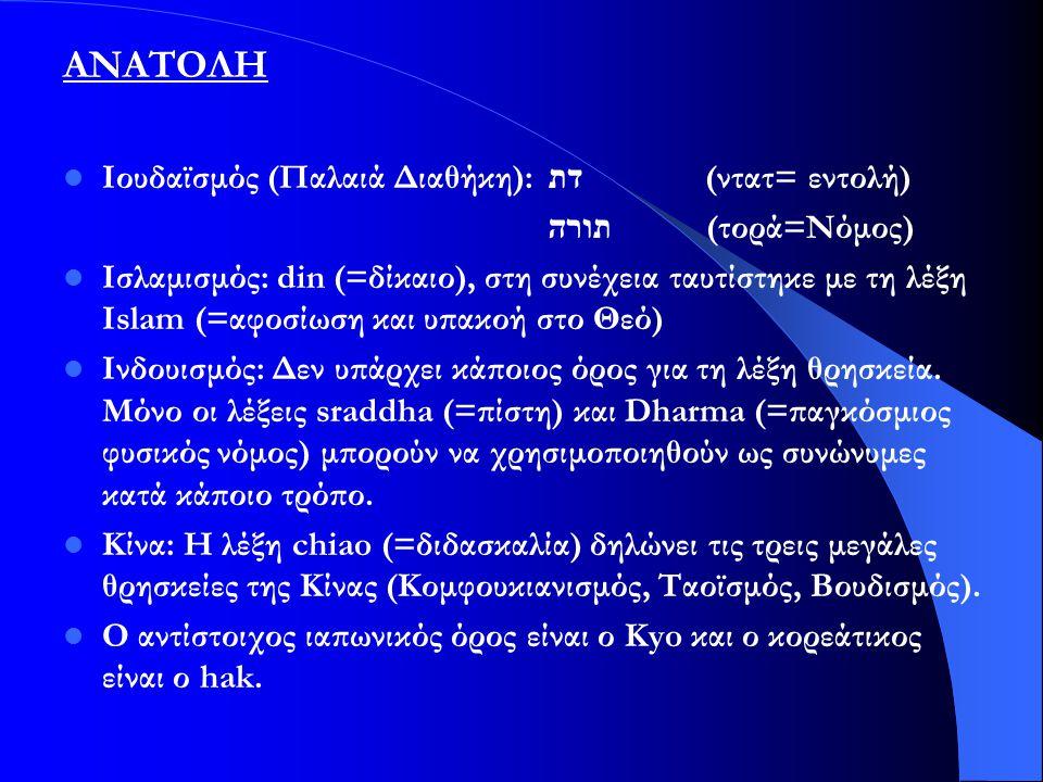 ΑΝΑΤΟΛΗ Ιουδαϊσμός (Παλαιά Διαθήκη): דת (ντατ= εντολή)