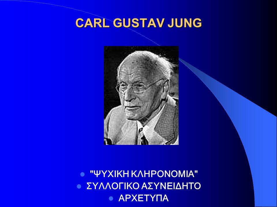 CARL GUSTAV JUNG ΨΥΧΙΚΗ ΚΛΗΡΟΝΟΜΙΑ ΣΥΛΛΟΓΙΚΟ ΑΣΥΝΕΙΔΗΤΟ ΑΡΧΕΤΥΠΑ