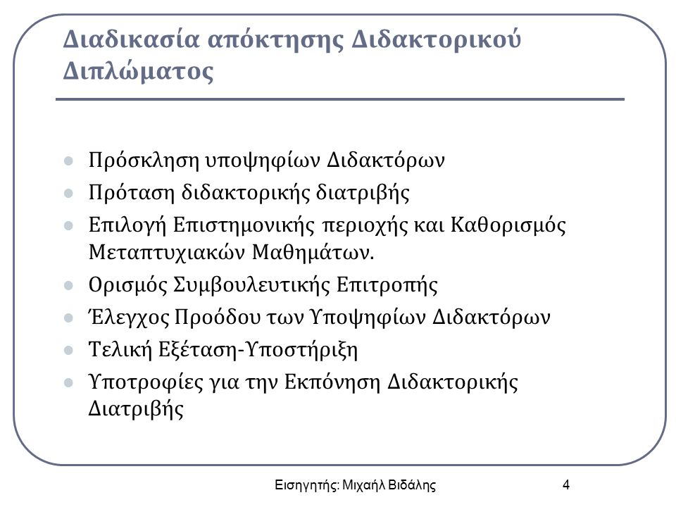 Διαδικασία απόκτησης Διδακτορικού Διπλώματος