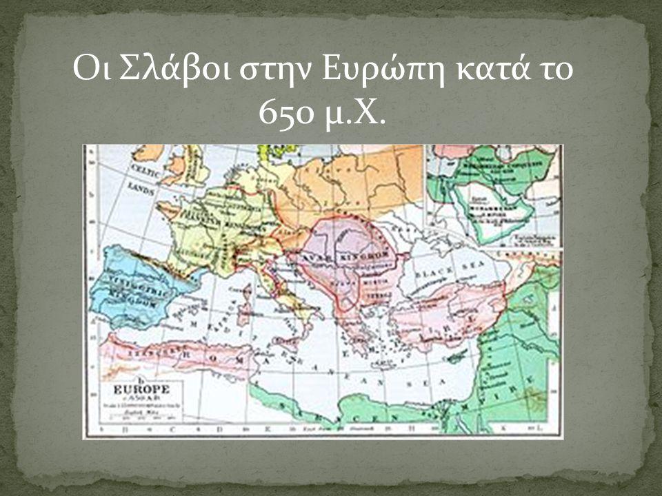 Οι Σλάβοι στην Ευρώπη κατά το 650 μ.Χ.