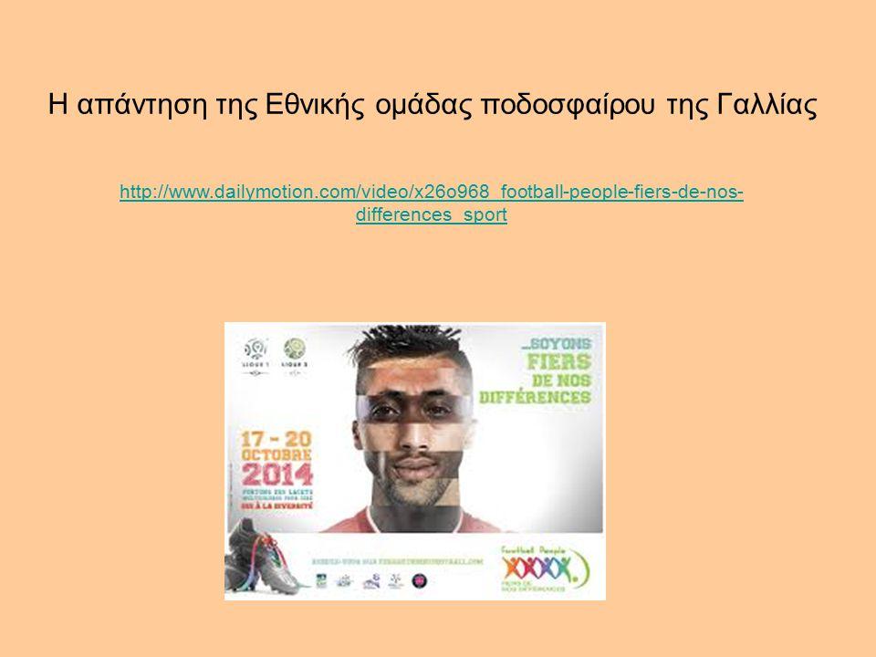 Η απάντηση της Εθνικής ομάδας ποδοσφαίρου της Γαλλίας http://www