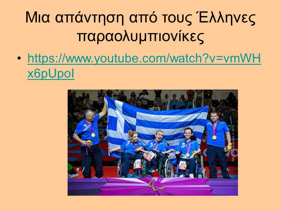 Μια απάντηση από τους Έλληνες παραολυμπιονίκες