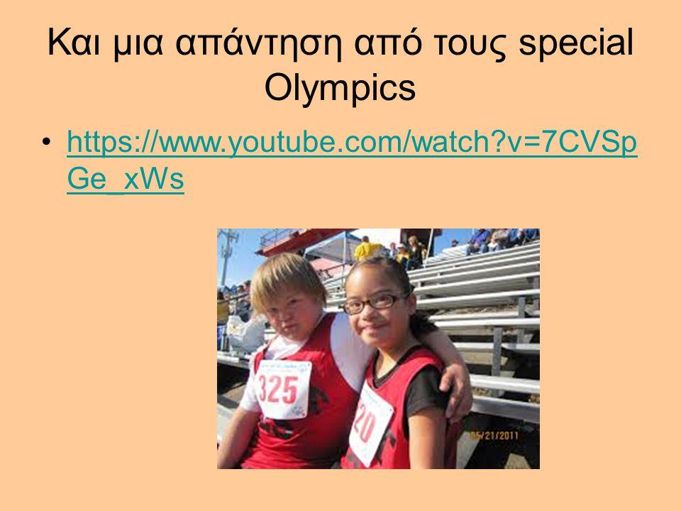 Και μια απάντηση από τους special Olympics