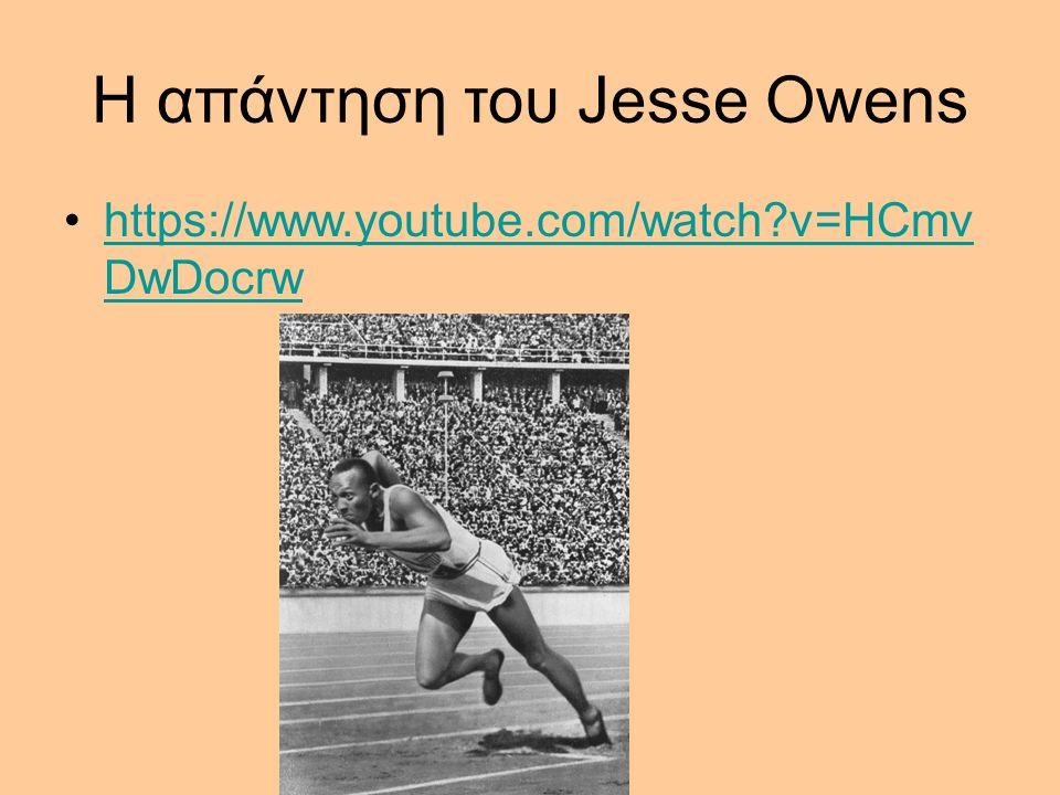 Η απάντηση του Jesse Owens