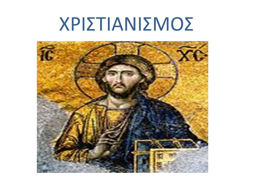 ΧΡΙΣΤΙΑΝΙΣΜΟΣ