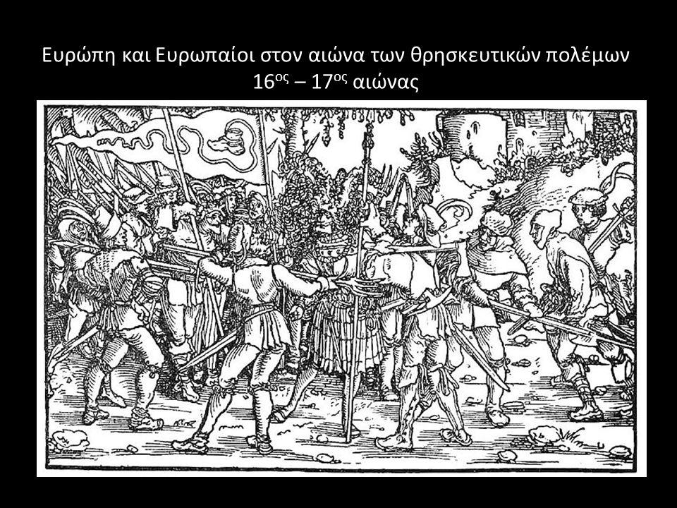 Ευρώπη και Ευρωπαίοι στον αιώνα των θρησκευτικών πολέμων
