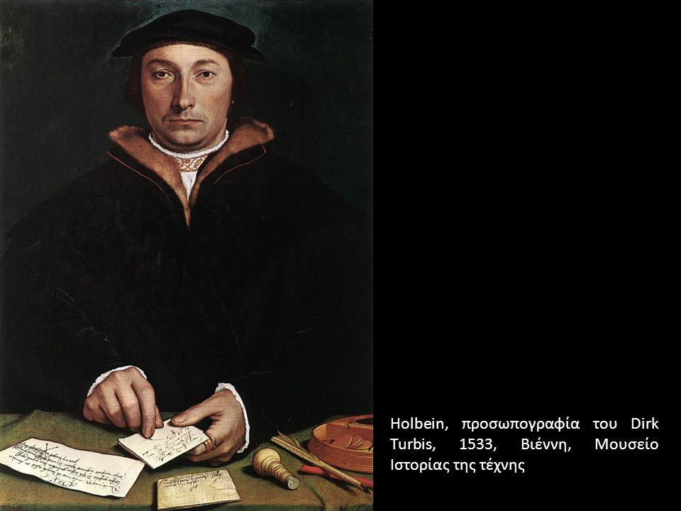 Holbein, προσωπογραφία του Dirk Turbis, 1533, Βιέννη, Μουσείο Ιστορίας της τέχνης