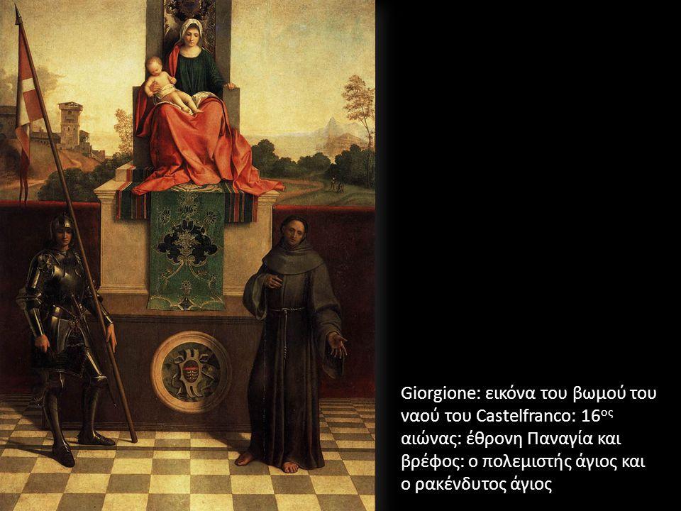 Giorgione: εικόνα του βωμού του ναού του Castelfranco: 16ος αιώνας: έθρονη Παναγία και βρέφος: ο πολεμιστής άγιος και ο ρακένδυτος άγιος