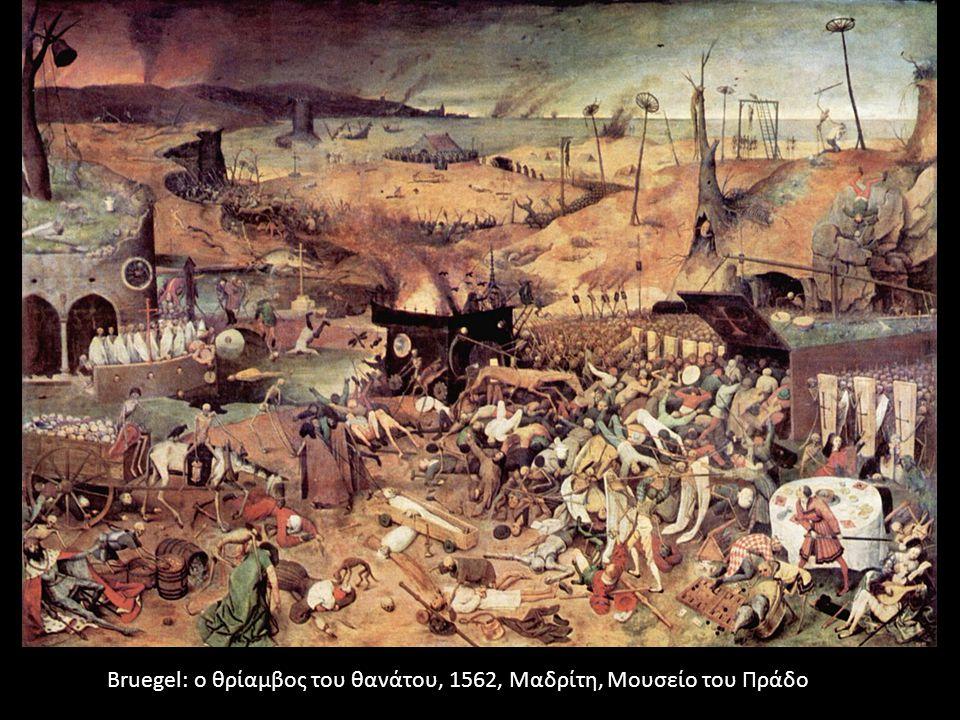 Bruegel: ο θρίαμβος του θανάτου, 1562, Μαδρίτη, Μουσείο του Πράδο