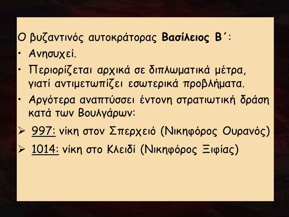 Ο βυζαντινός αυτοκράτορας Βασίλειος Β΄: