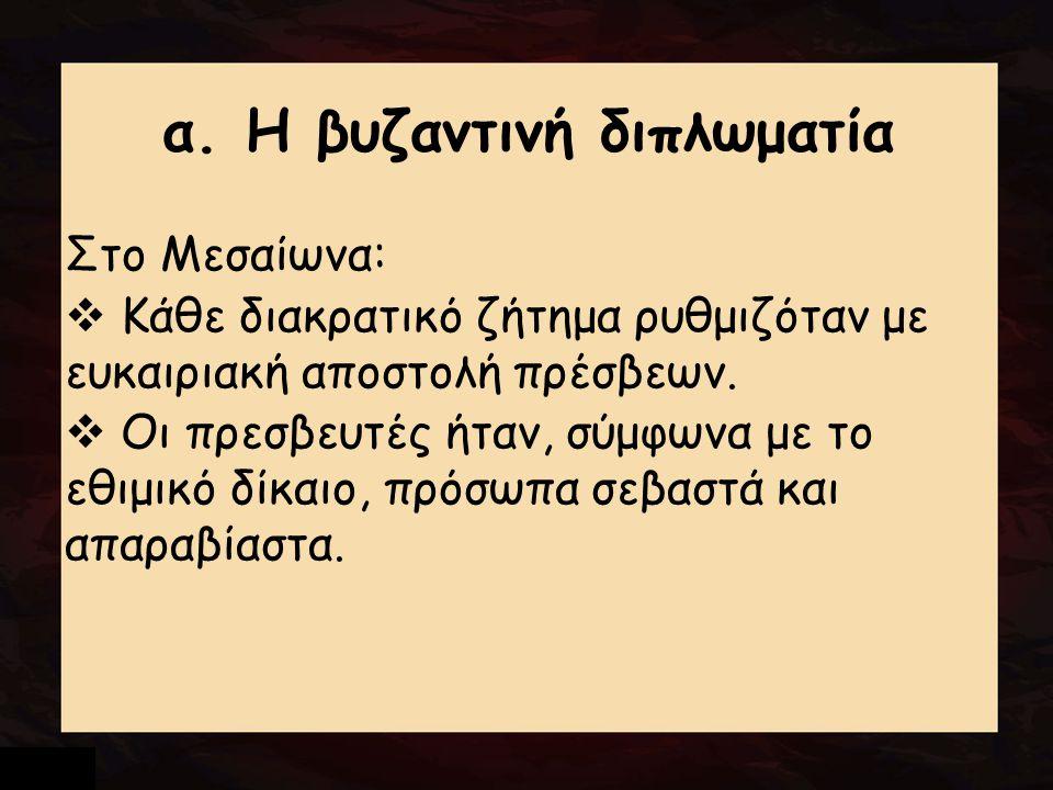 α. Η βυζαντινή διπλωματία