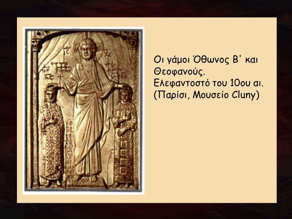 Οι γάμοι Όθωνος Β και Θεοφανούς. Ελεφαντοστό του 10ου αι