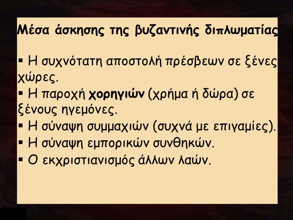 Μέσα άσκησης της βυζαντινής διπλωματίας