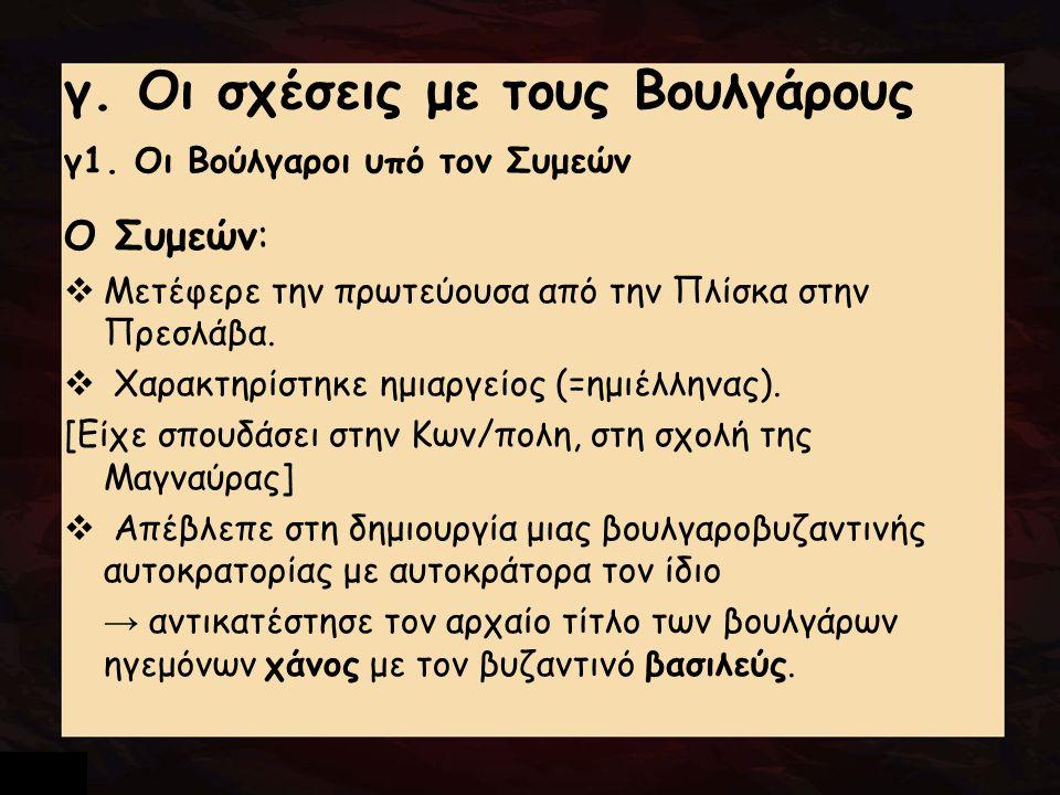 γ. Οι σχέσεις με τους Βουλγάρους γ1. Οι Βούλγαροι υπό τον Συμεών
