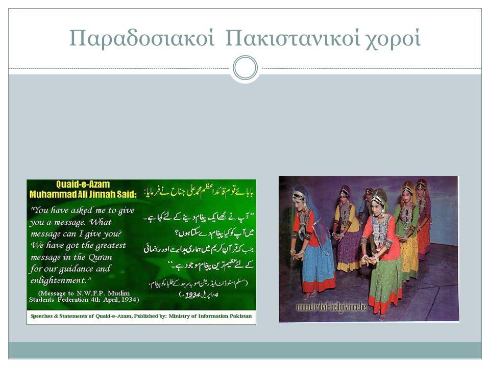 Παραδοσιακοί Πακιστανικοί χοροί