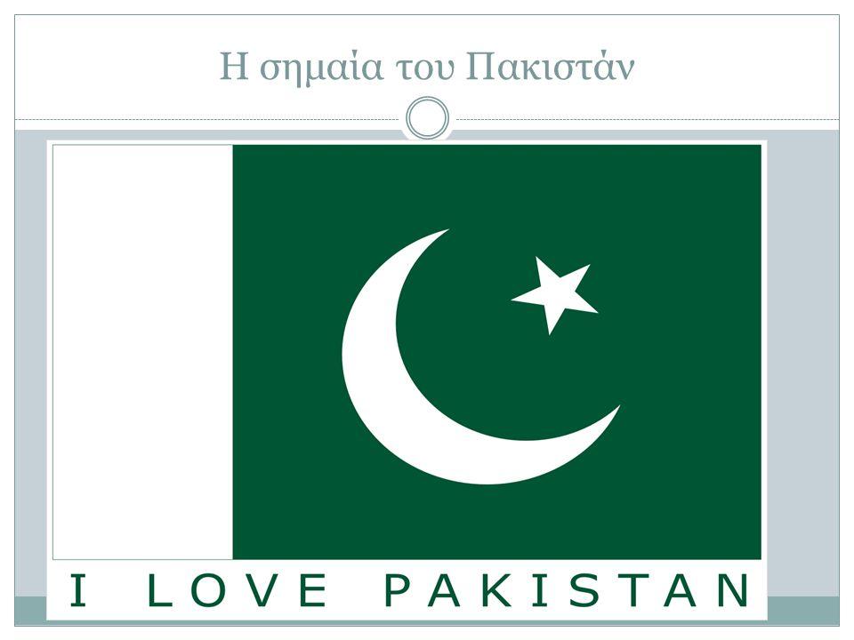 Η σημαία του Πακιστάν