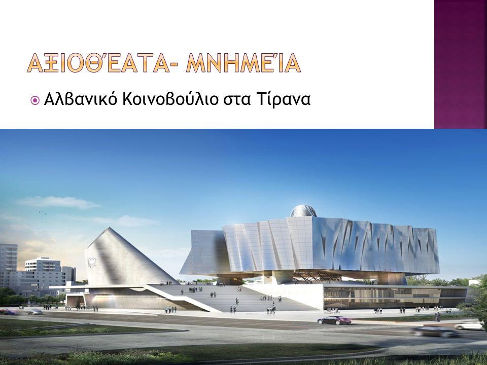Αξιοθέατα- Μνημεία Αλβανικό Κοινοβούλιο στα Τίρανα