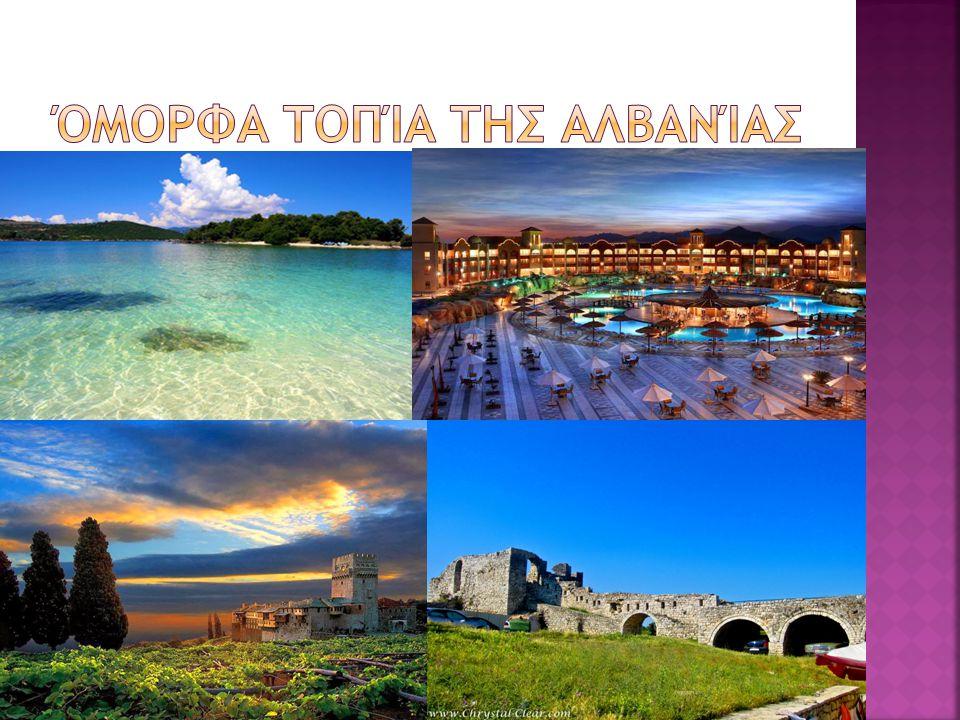 Όμορφα τοπία της Αλβανίας
