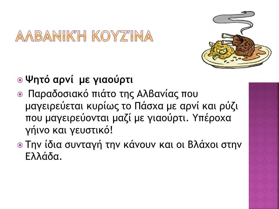 Αλβανική κουζίνα Ψητό αρνί με γιαούρτι