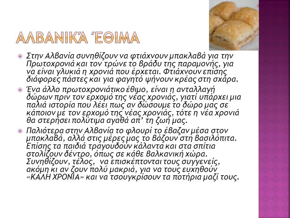Αλβανικά έθιμα
