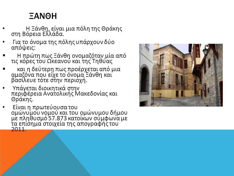 ξανθη Η Ξάνθη, είναι μια πόλη της Θράκης στη Βόρεια Ελλάδα.