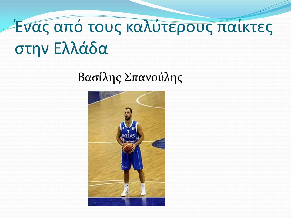 Ένας από τους καλύτερους παίκτες στην Ελλάδα
