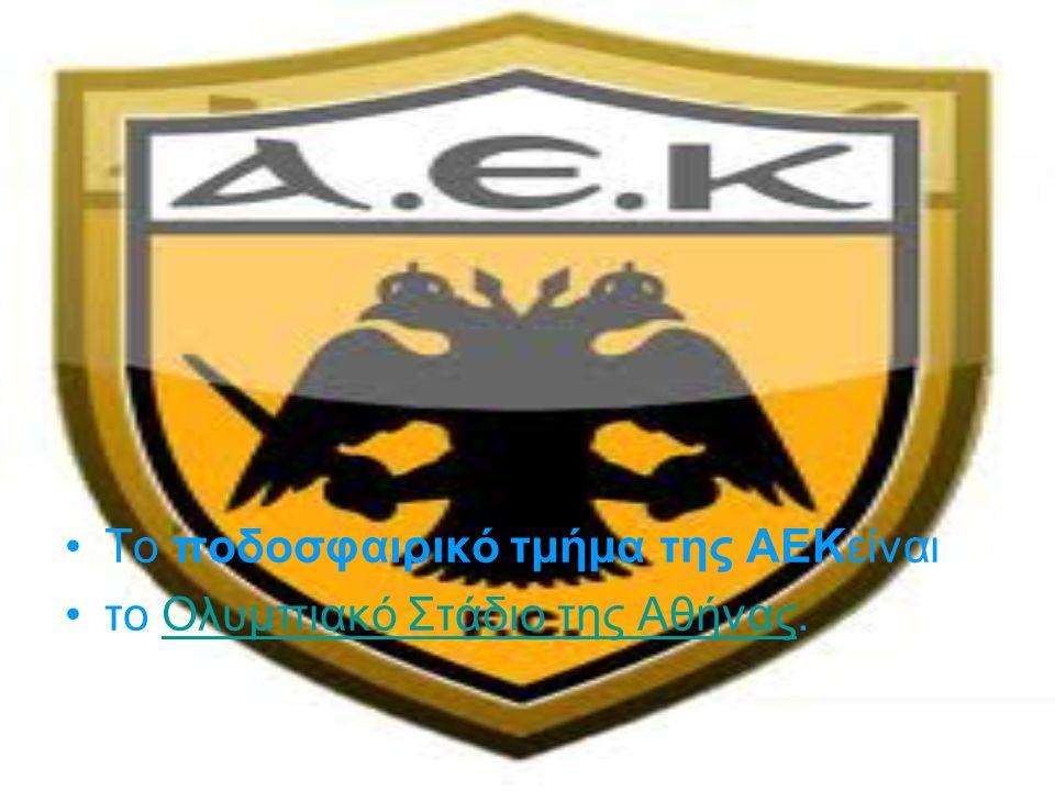 Το ποδοσφαιρικό τμήμα της ΑΕΚείναι
