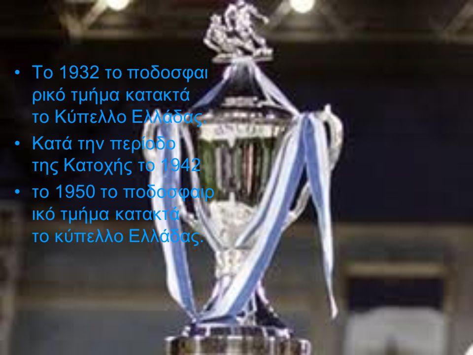 ,+ Το 1932 το ποδοσφαιρικό τμήμα κατακτά το Κύπελλο Ελλάδας.