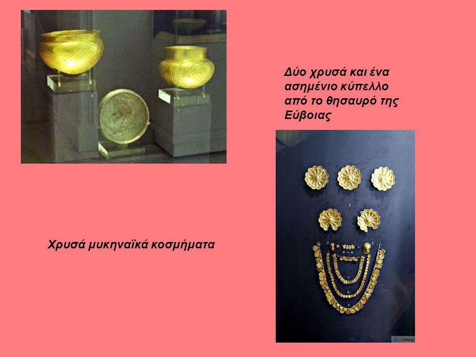 Δύο χρυσά και ένα ασημένιο κύπελλο από το θησαυρό της Εύβοιας