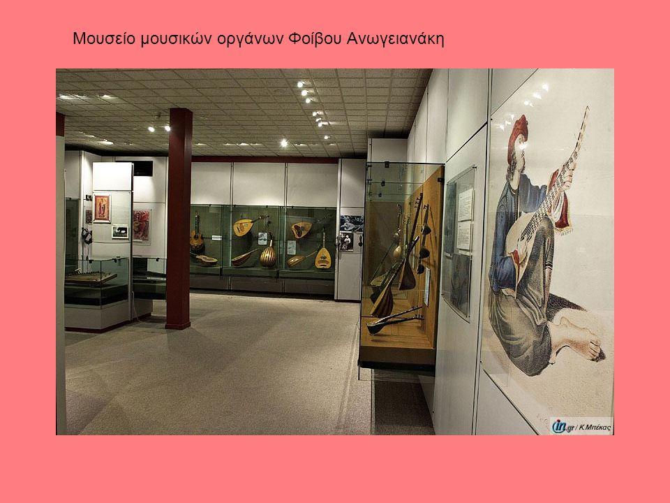 Μουσείο μουσικών οργάνων Φοίβου Ανωγειανάκη
