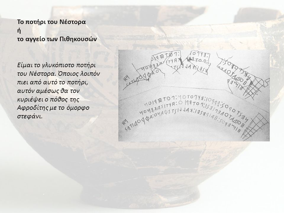 Το ποτήρι του Νέστορα ή το αγγείο των Πιθηκουσών