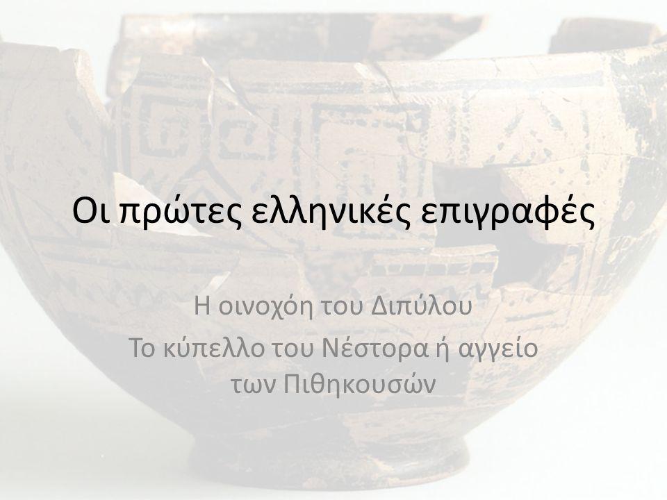 Οι πρώτες ελληνικές επιγραφές