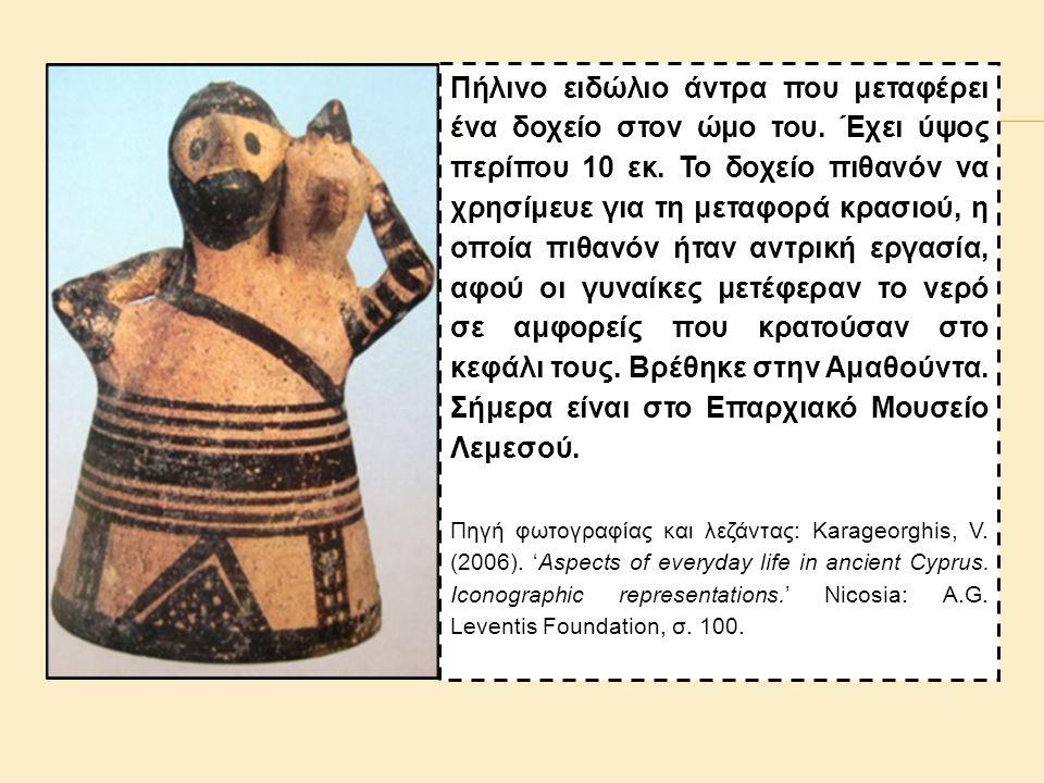 Σήμερα είναι στο Επαρχιακό Μουσείο Λεμεσού.
