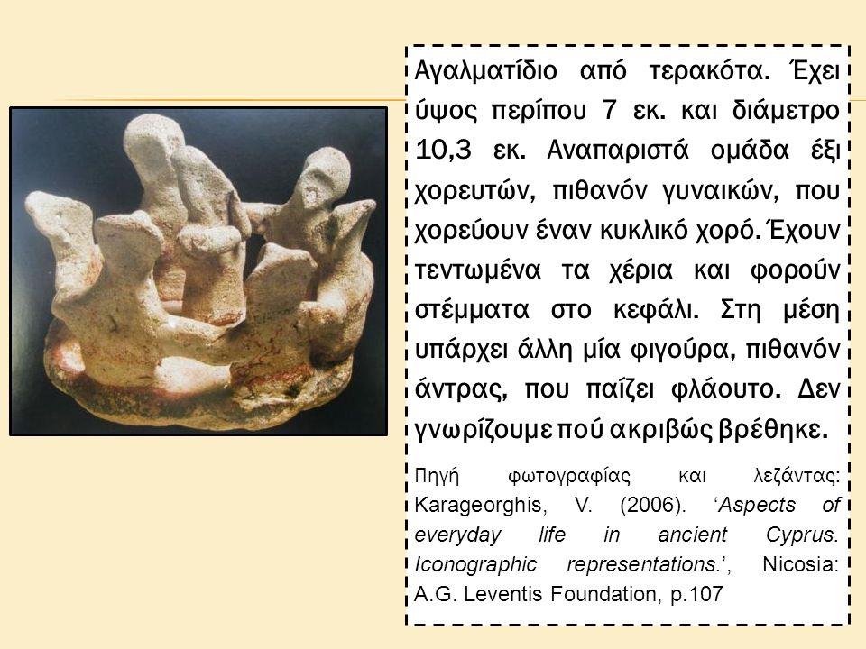 Αγαλματίδιο από τερακότα. Έχει ύψος περίπου 7 εκ. και διάμετρο 10,3 εκ