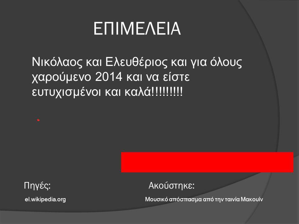 ΕΠΙΜΕΛΕΙΑ Νικόλαος και Ελευθέριος και για όλους χαρούμενο 2014 και να είστε ευτυχισμένοι και καλά!!!!!!!!!