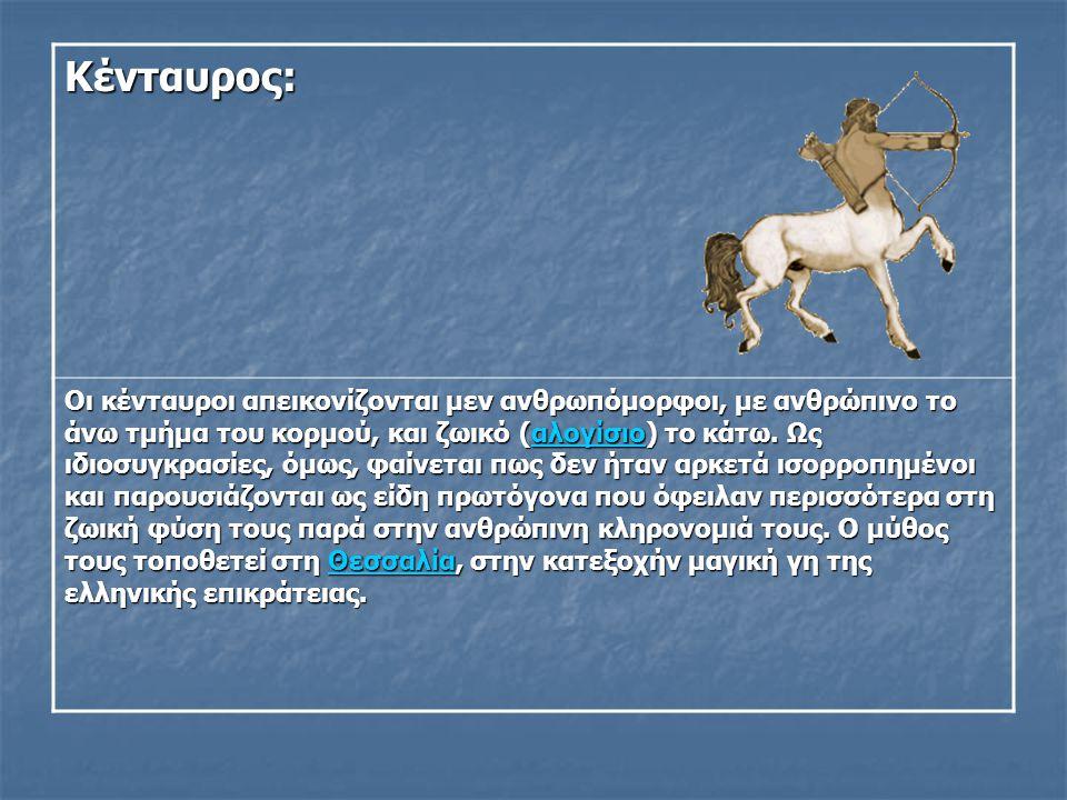 Κένταυρος: