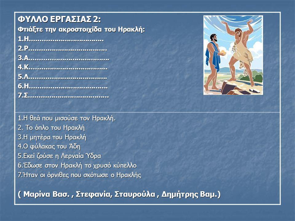 ΦΥΛΛΟ ΕΡΓΑΣΙΑΣ 2: ( Μαρίνα Βασ. , Στεφανία, Σταυρούλα , Δημήτρης Βαμ.)