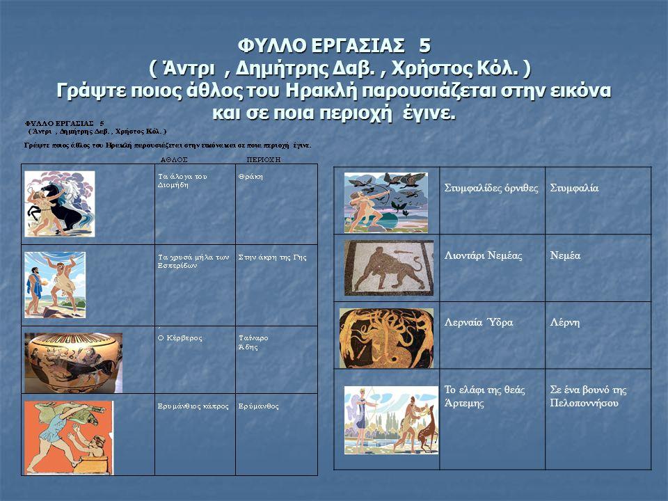 ΦΥΛΛΟ ΕΡΓΑΣΙΑΣ 5 ( Άντρι , Δημήτρης Δαβ. , Χρήστος Κόλ