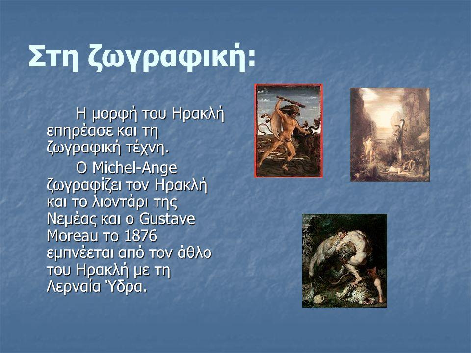 Στη ζωγραφική: Η μορφή του Ηρακλή επηρέασε και τη ζωγραφική τέχνη.