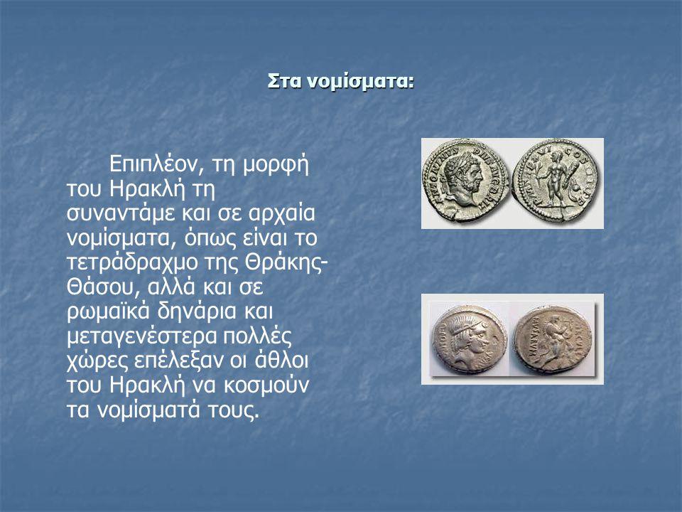 Στα νομίσματα: