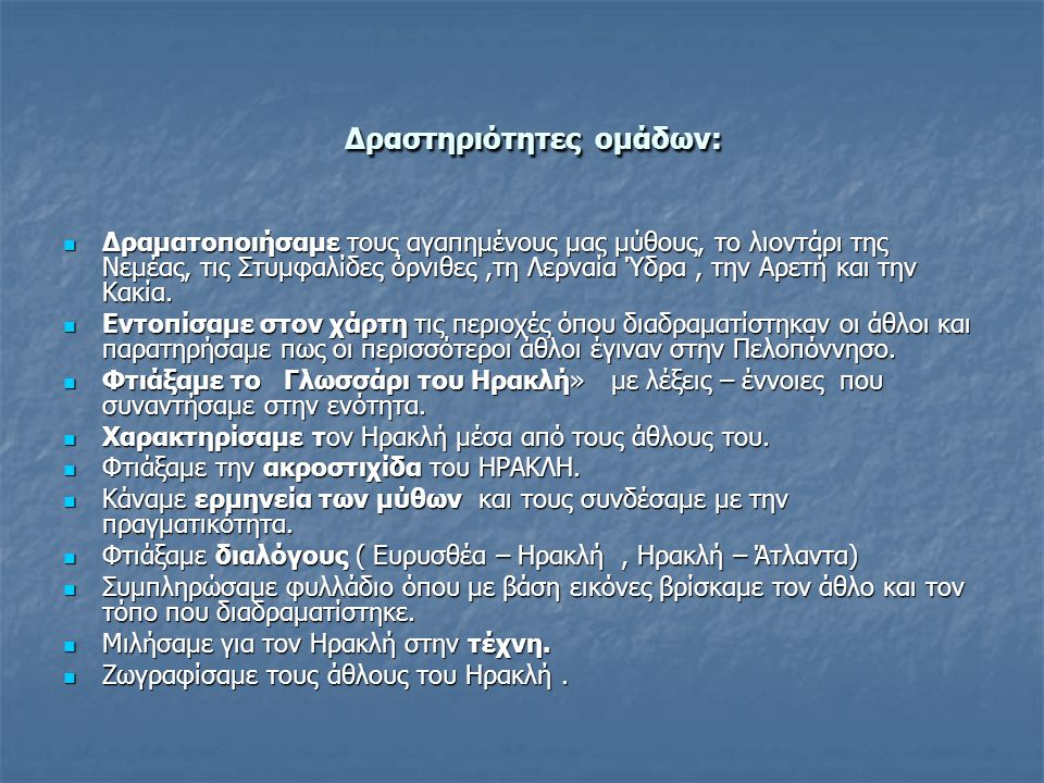 Δραστηριότητες ομάδων: