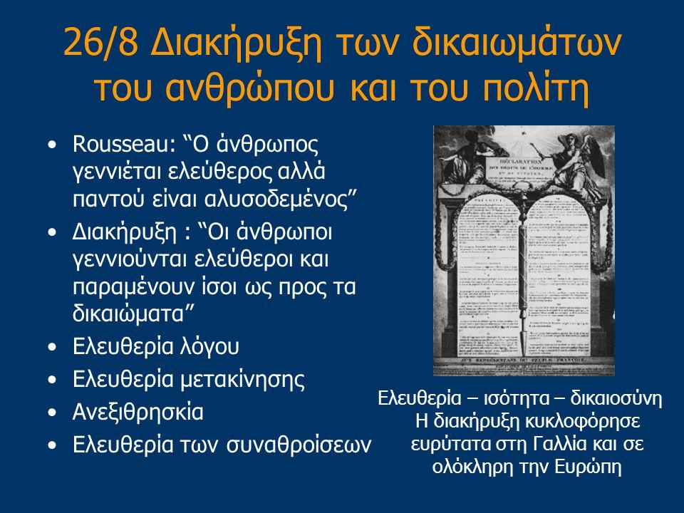 26/8 Διακήρυξη των δικαιωμάτων του ανθρώπου και του πολίτη