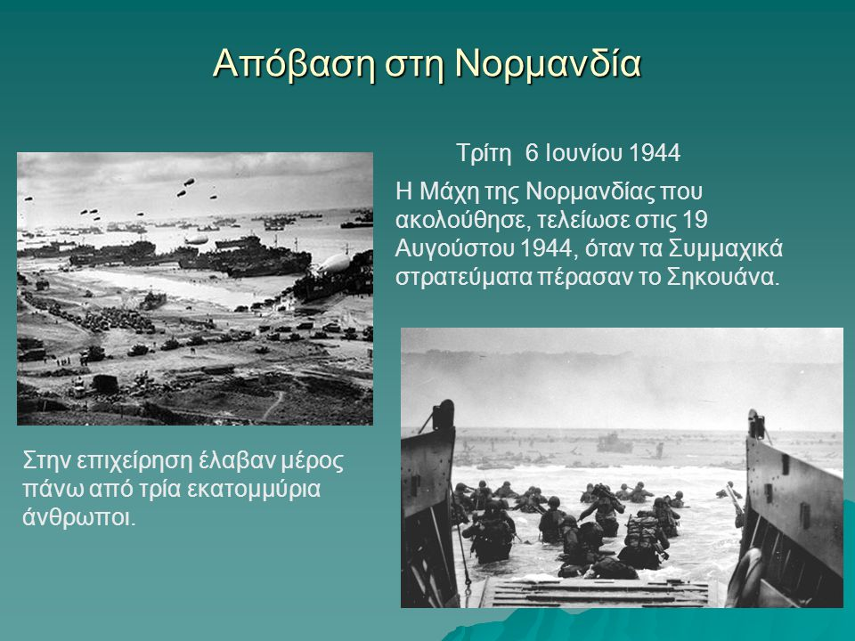 Απόβαση στη Νορμανδία Τρίτη 6 Ιουνίου 1944