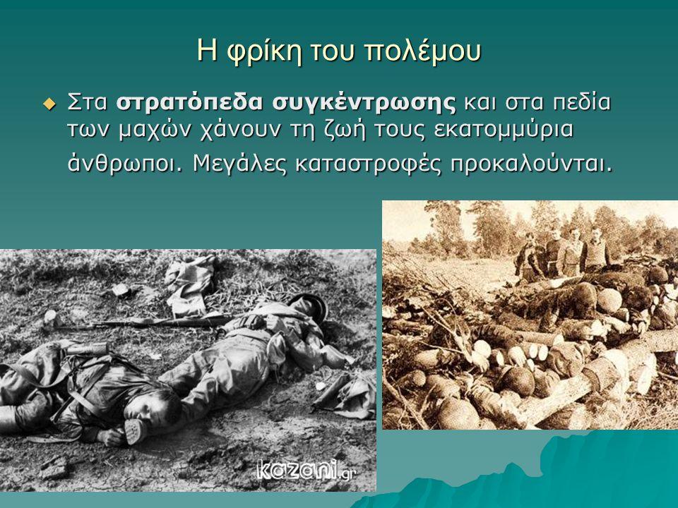 Η φρίκη του πολέμου Στα στρατόπεδα συγκέντρωσης και στα πεδία των µαχών χάνουν τη ζωή τους εκατομμύρια άνθρωποι.