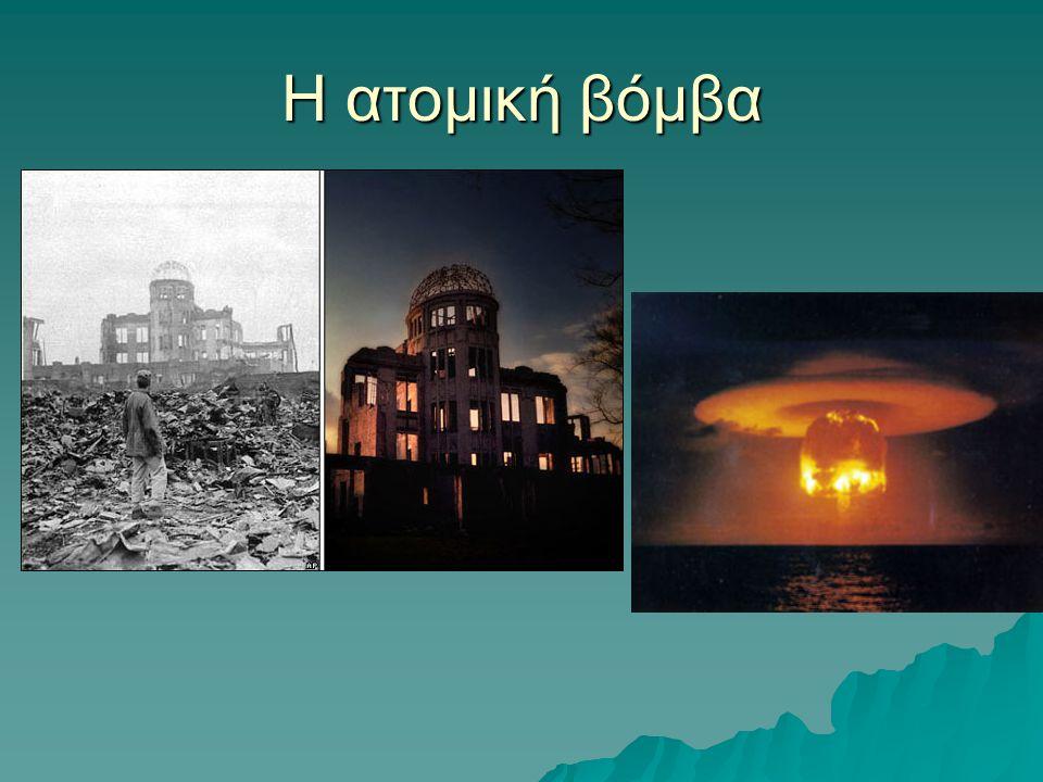 Η ατομική βόμβα