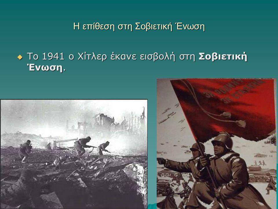 Η επίθεση στη Σοβιετική Ένωση