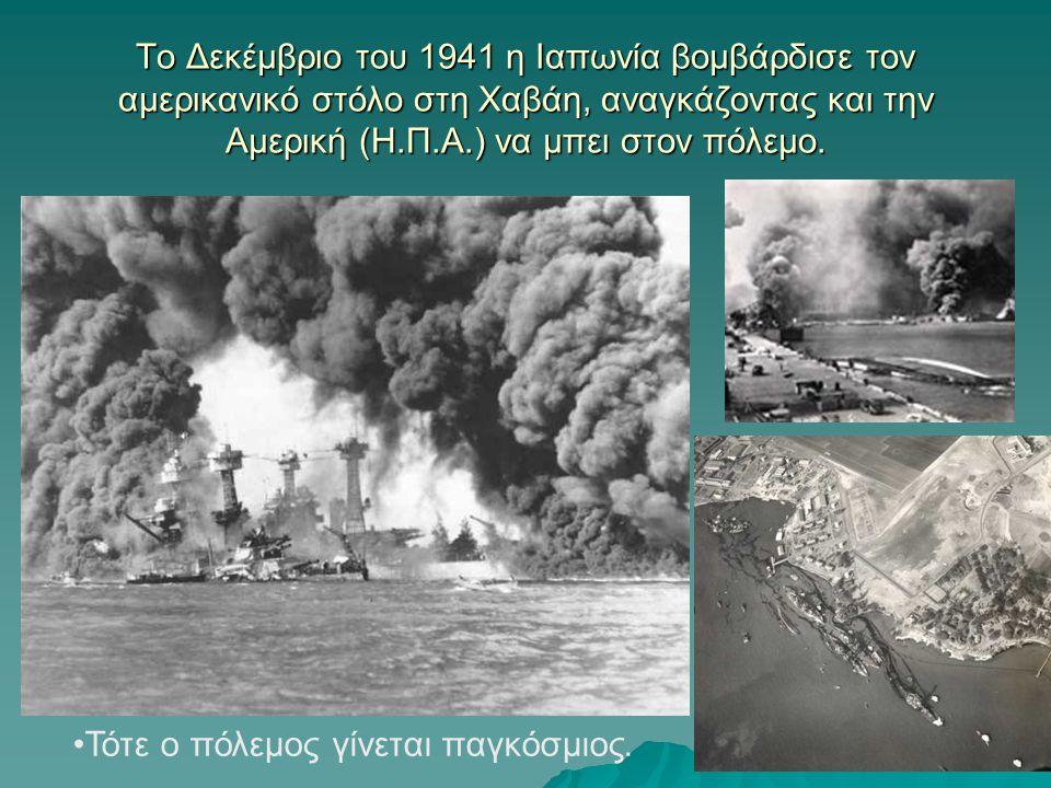 Το Δεκέμβριο του 1941 η Ιαπωνία βομβάρδισε τον αμερικανικό στόλο στη Χαβάη, αναγκάζοντας και την Αμερική (Η.Π.Α.) να μπει στον πόλεμο.